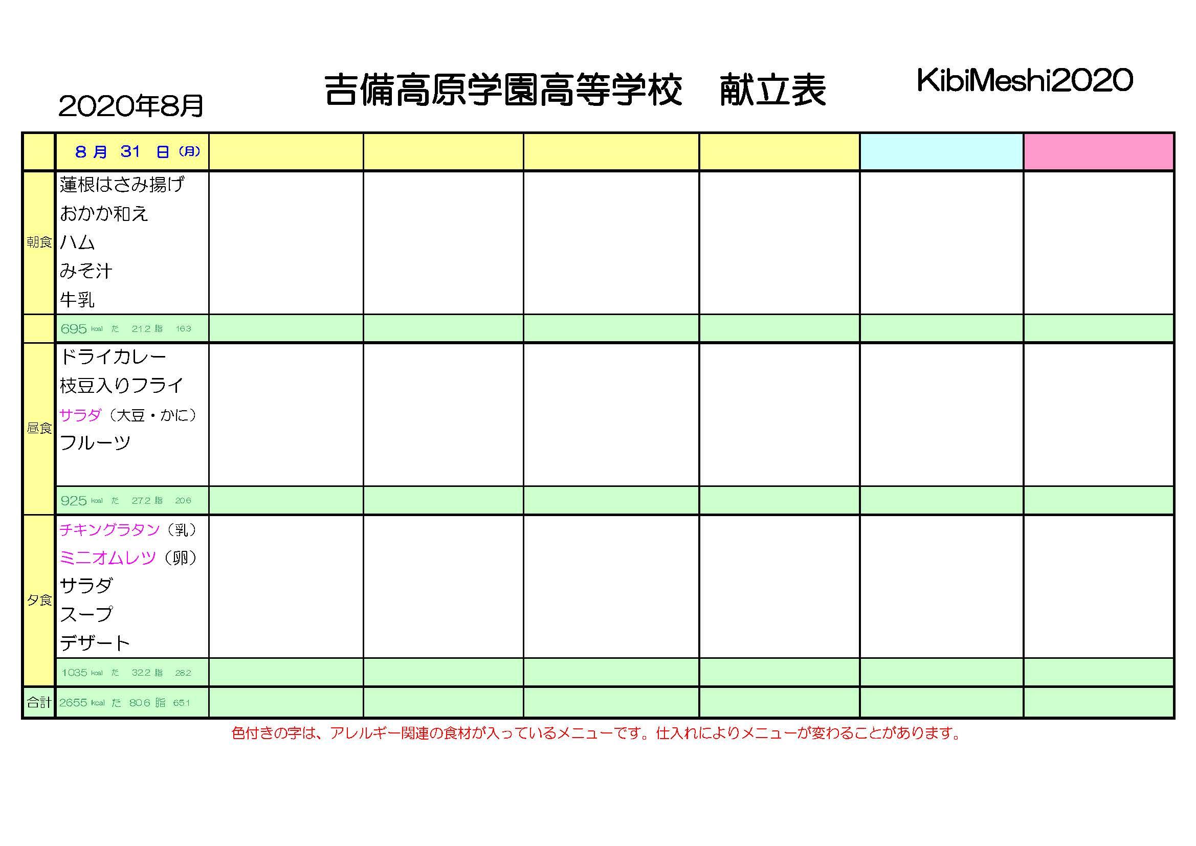 KibiMeshi20200831