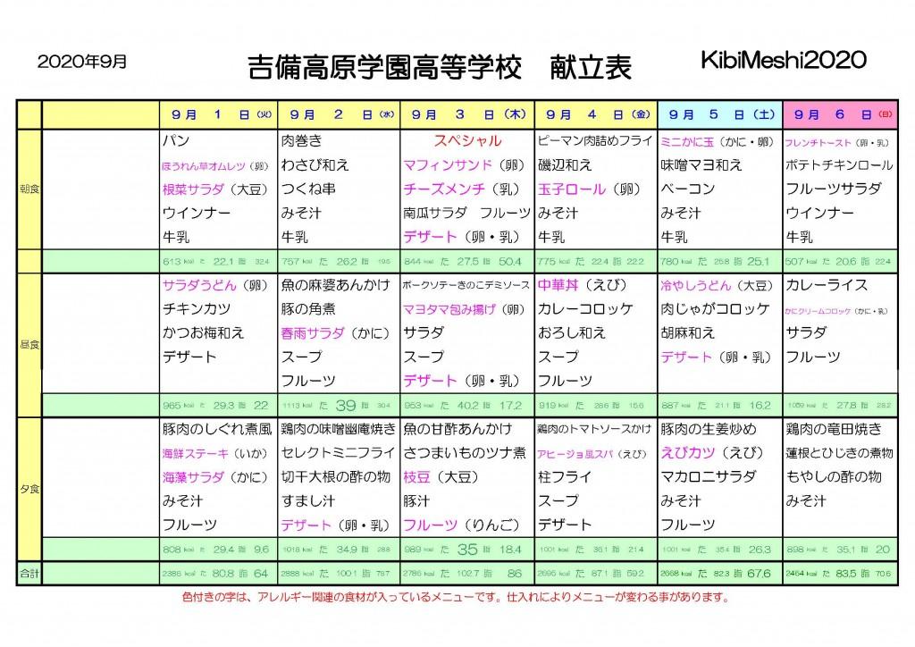 KibiMeshi20200901-0906