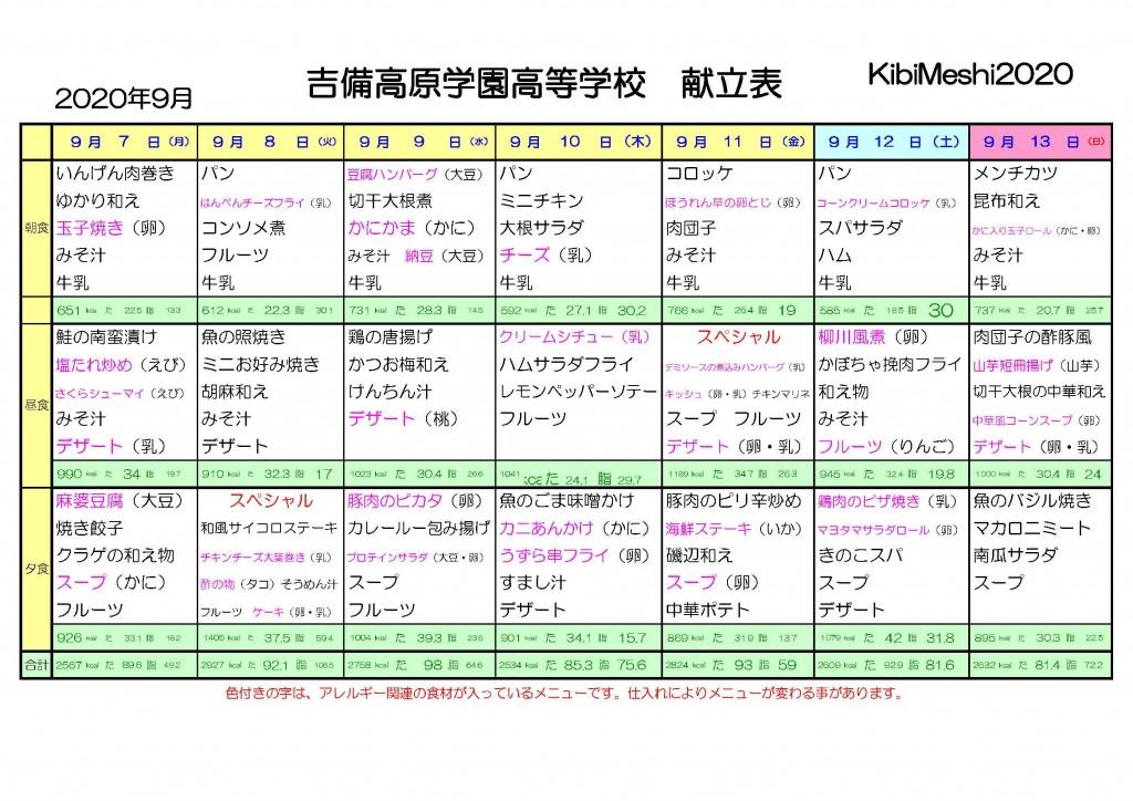 KibiMeshi20200907-0913