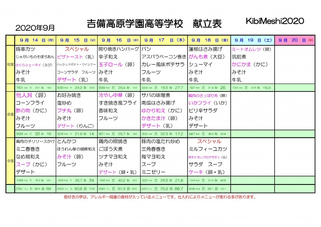 KibiMeshi20200914-0919