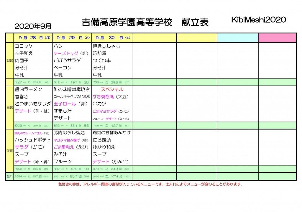 KibiMeshi20200928-0930