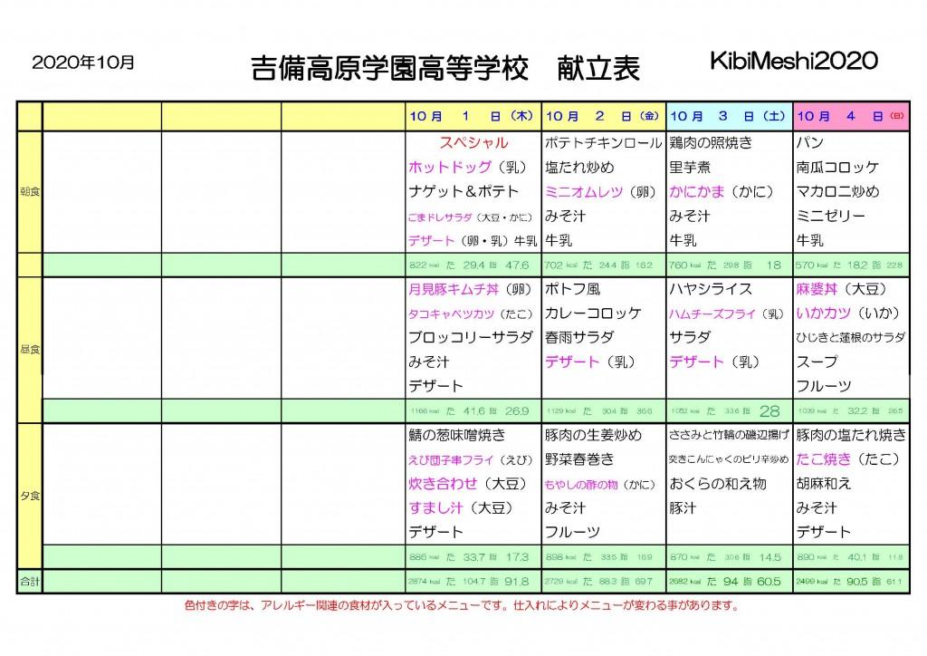 KibiMeshi20201001-1004