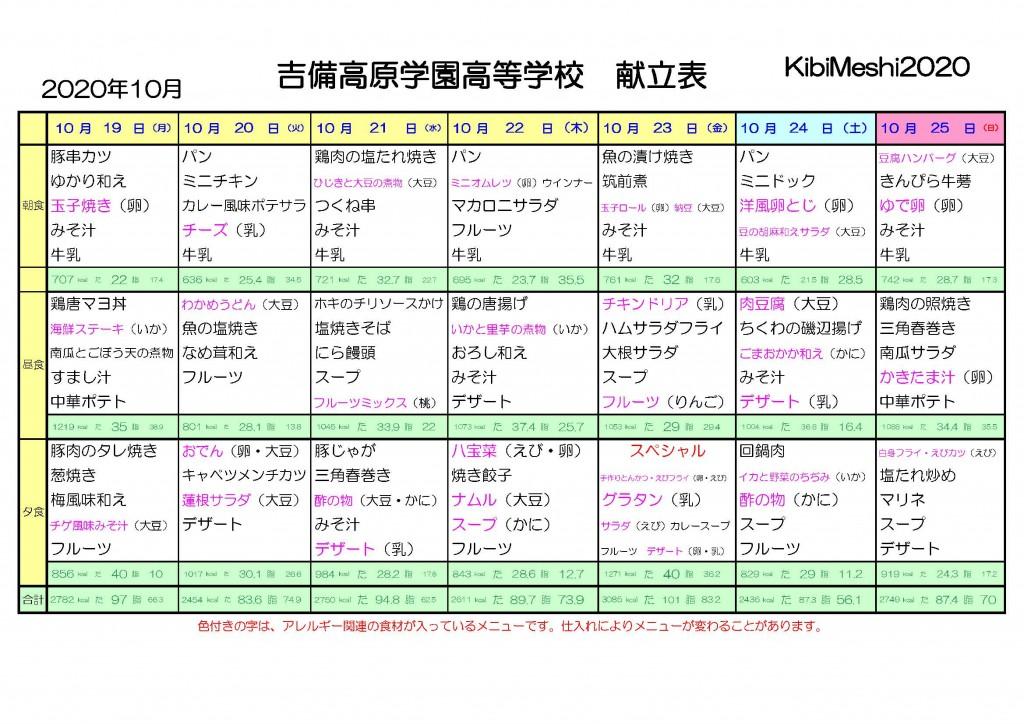 KibiMeshi20201019-1025