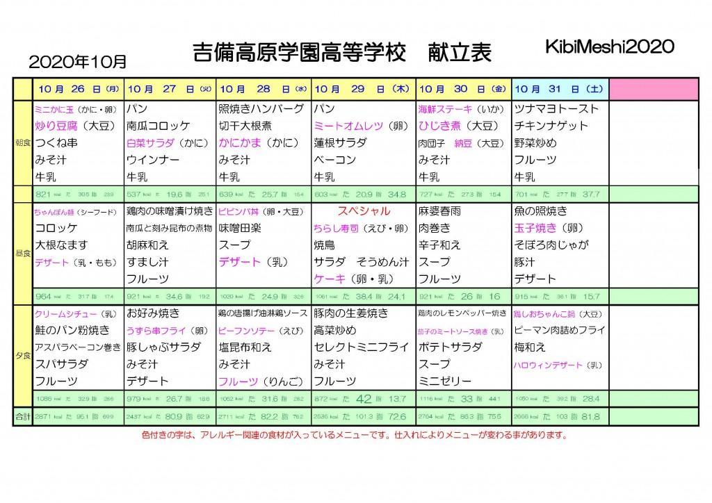 KibiMeshi20201026-1031