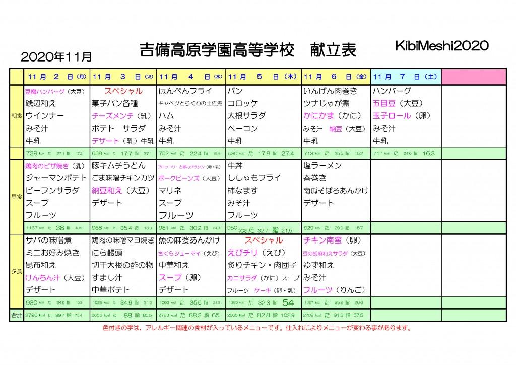 KibiMeshi20201002-1107