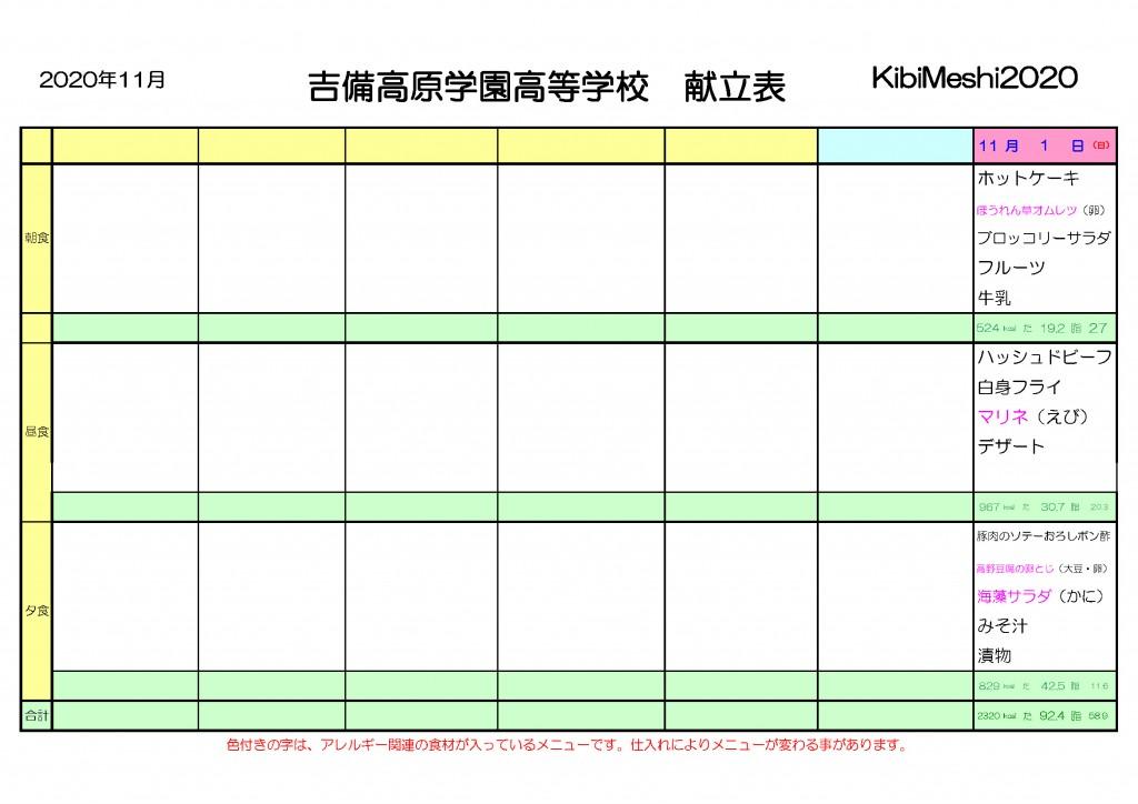 KibiMeshi20201101