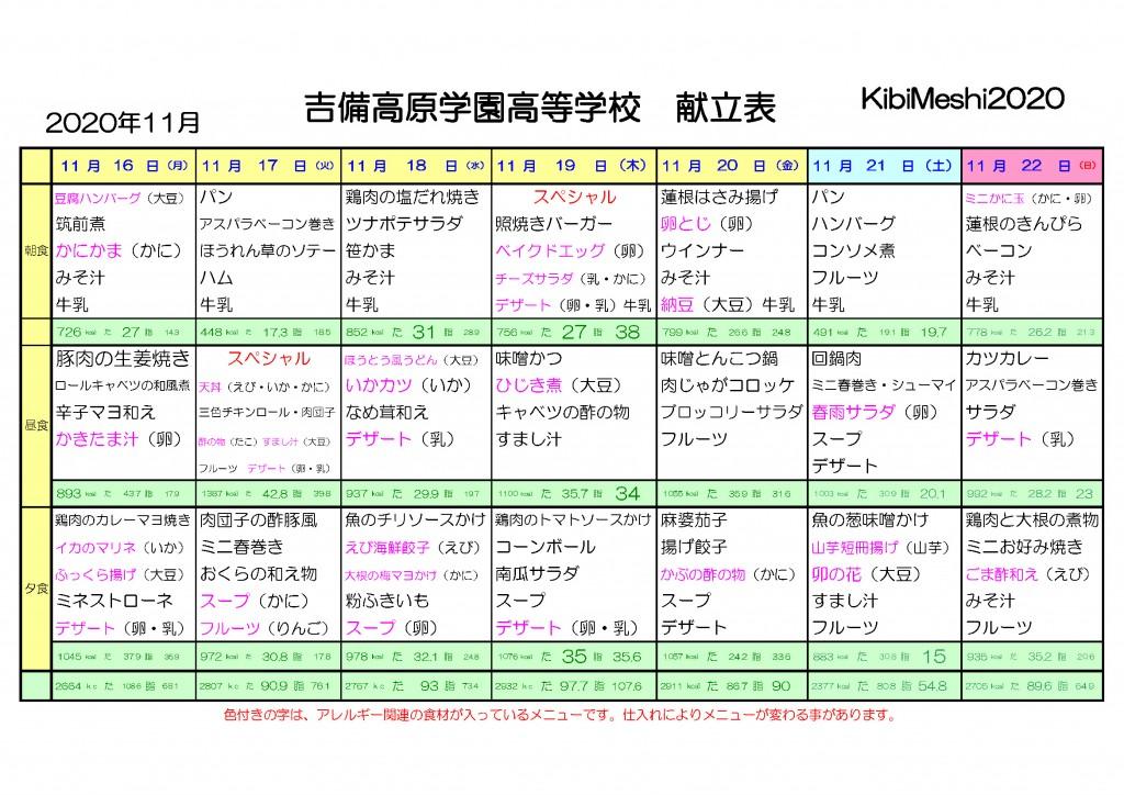 KibiMeshi20201116-1122