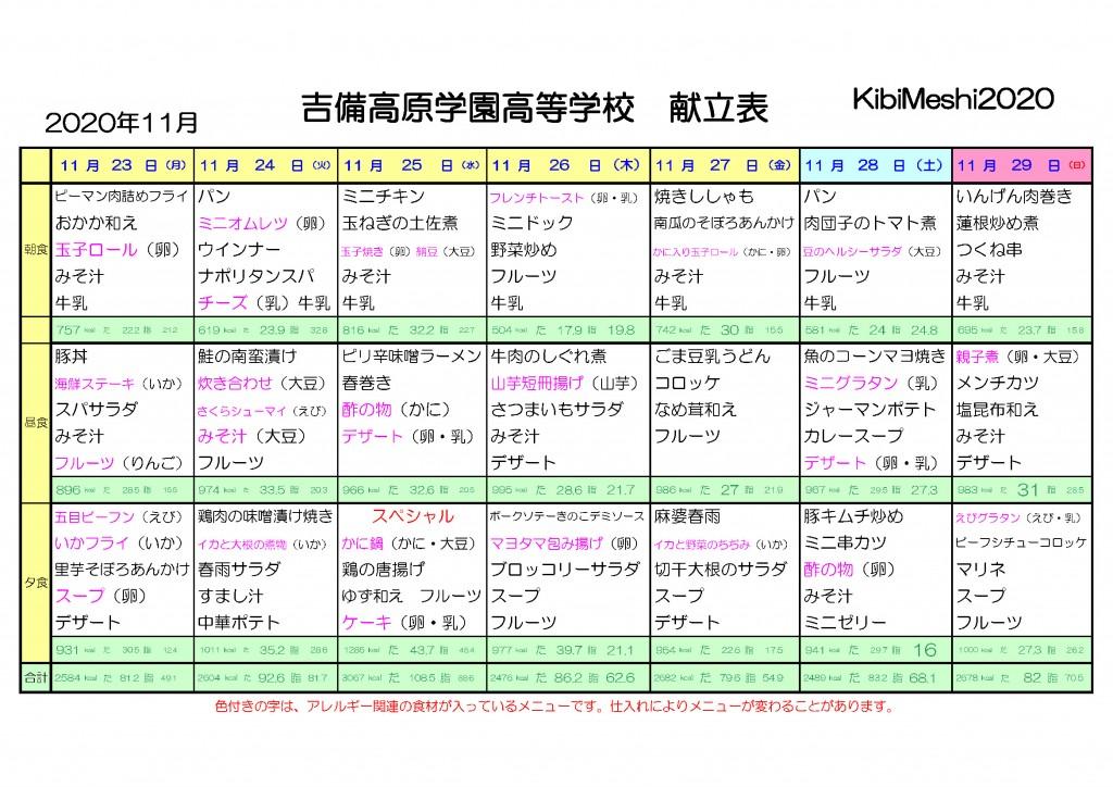 KibiMeshi20201123-1129