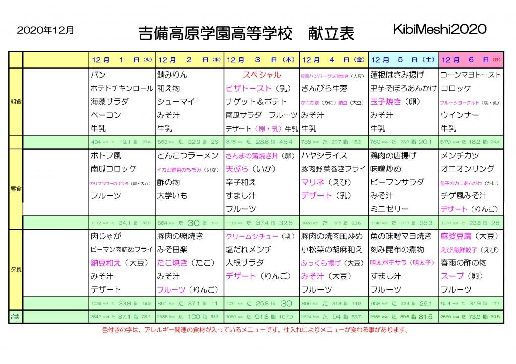 KibiMeshi20201201-1206