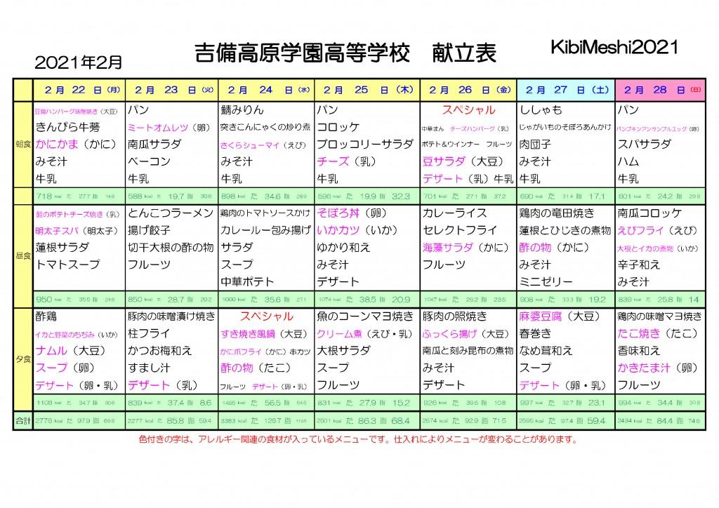 KibiMeshi20210222-0228