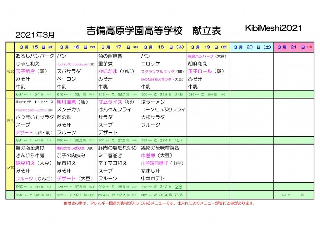 KibiMeshi20210318-0319