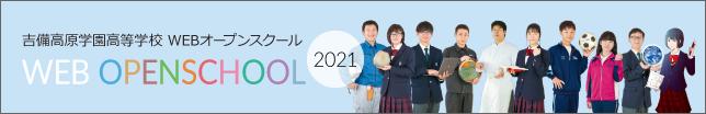 Webオープンスクール2020 | 学校法人 吉備高原学園 吉備高原学園高等学校 | 不登校生のための全寮制高校 | マンガ・アニメが学べる高校