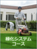 緑化システムコース