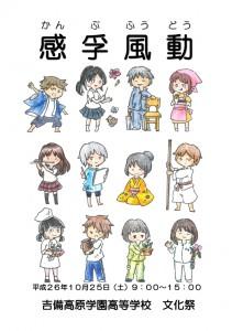 平成26年度文化祭ポスター