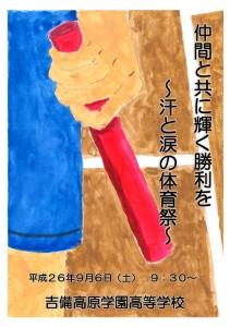 平成26年度体育祭ポスター2