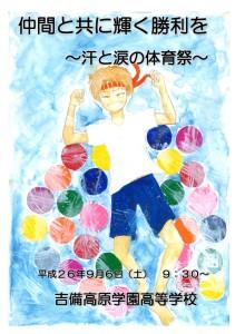 平成26年度体育祭ポスター3