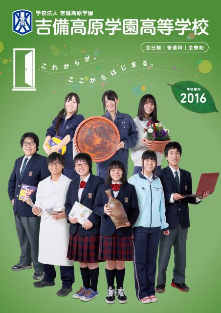 学校案内2016表紙