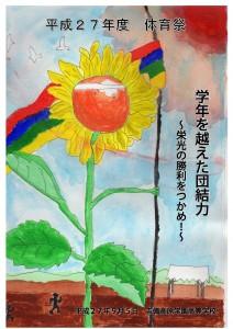 平成27年度体育祭ポスター1