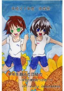 平成27年度体育祭ポスター2