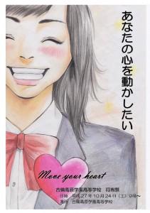平成27年度文化祭ポスター-ol