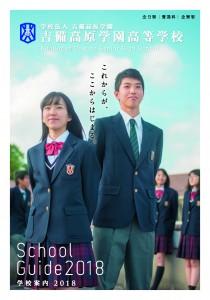 「学校案内2018」表紙