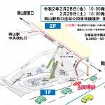 20200226送迎公用車待機場所案内図内図