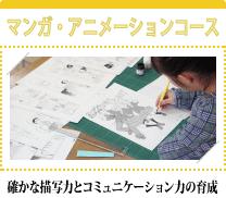 マンガ・アニメーションコース